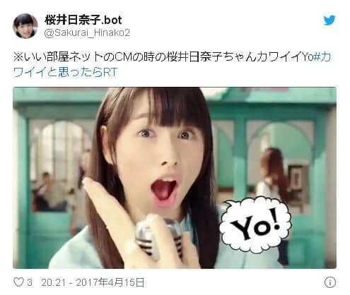 桜井日奈子のアヒル口CM
