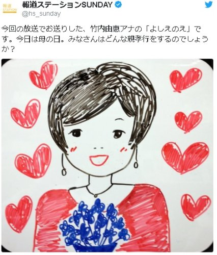 竹内由恵の母親