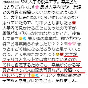 新木優子 フェリス女学院大学