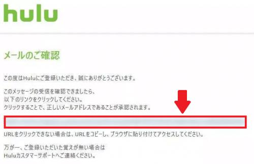 Huluメール認証