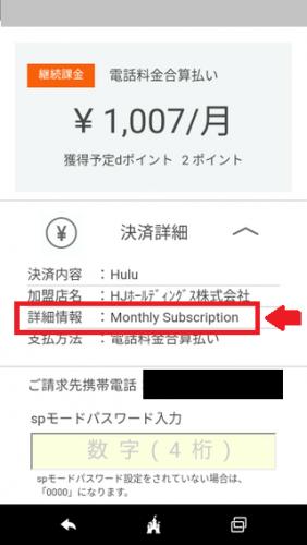 Hulu無料トライアル適用されていない