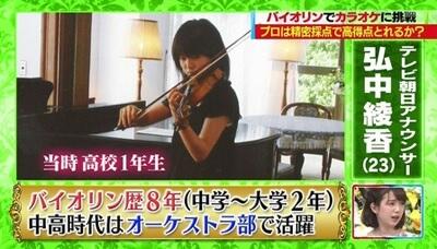 弘中綾香のバイオリン