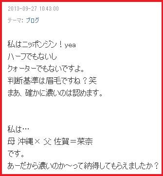小松菜奈のハーフ否定