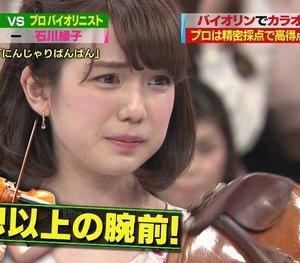 弘中綾香アナのバイオリン対決