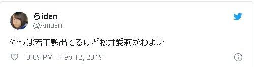松井愛莉のあご Twitter