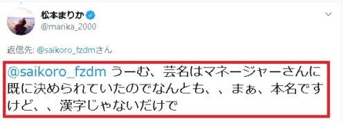 松本まりかの本名マネ