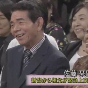 佐藤栞里の祖父