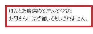 新川優愛の母親感謝