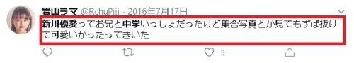 新川優愛の中学時代かわいいツイート
