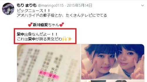 新川優愛の中学Twitter