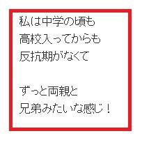 新川優愛の反抗期
