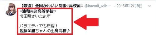 佐藤栞里 高校Twitter