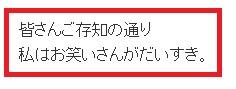 新川優愛の笑い好き