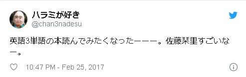 佐藤栞里の英語
