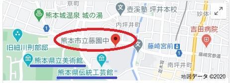 熊本市立藤園中学校