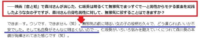 森川葵の性格