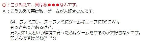 池田エライザゲーム好き