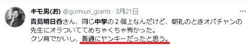 貴島明日香の中学校時代ヤンキー