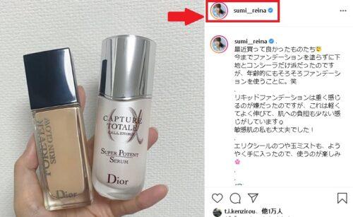 鷲見玲奈の化粧品