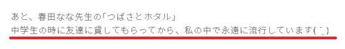 小坂菜緒の中学時代