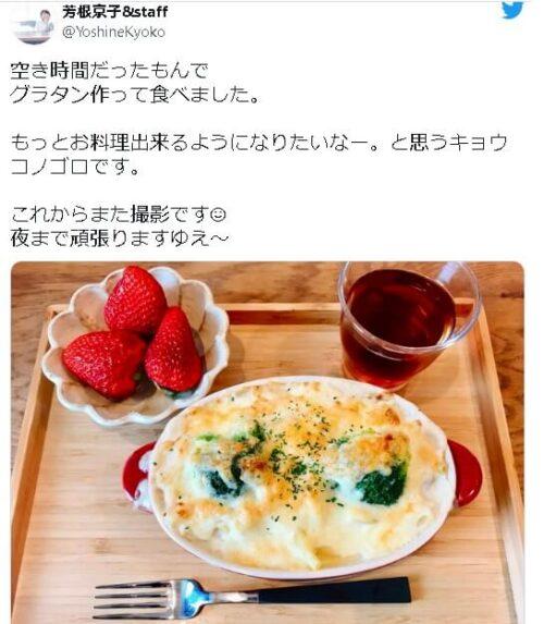 芳根京子の料理グラタン